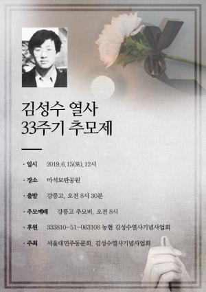 [2019] 김성수열사 33주기 추모제 썸네일 사진