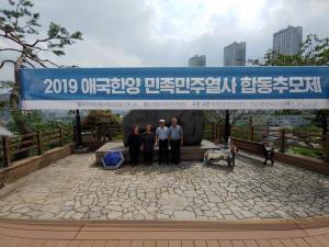 [2019] 애국한양민주열사합동추모제 썸네일 사진
