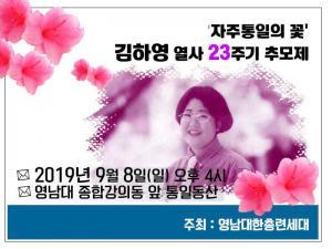 [2019] 김하영동지 23주기 추모제 썸네일 사진