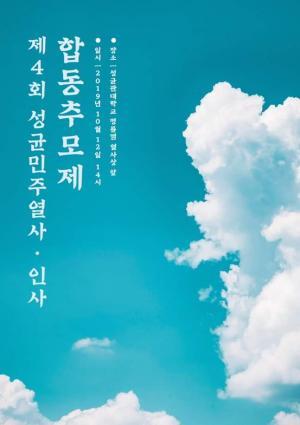 [2019] 제4회 성균민주열사.인사합동추모제 썸네일 사진