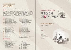 [2019]박관현열사 37주기 추모제 썸네일 사진