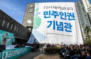 2018 남영동 대공분실 이관식 썸네일 사진