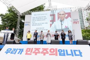 2019 제32주년 6·10 민주항쟁 기념식 썸네일 사진