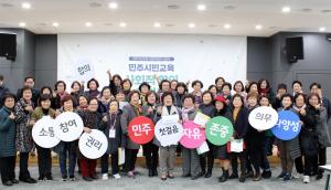 2019 민주시민교육 사회적 합의 선포식 썸네일 사진