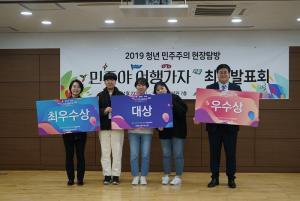 2019 청년민주주의현장탐방 최종발표회 썸네일 사진