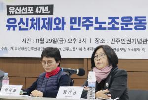2019 유신체제와 민주노조운동 토론회 썸네일 사진