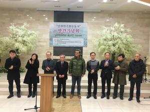 『인천민주화운동사』 출판기념회 썸네일 사진