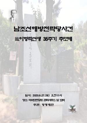 [2020] 0609-이한열열사 33주기 연대 추모제 및 추모비 건립 썸네일 사진