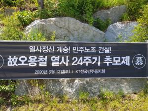 [2020] 오용철동지 24주기 추모제 썸네일 사진