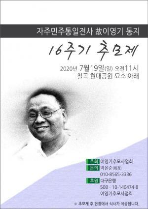[2019] 이영기동지 15주기 추모제 썸네일 사진