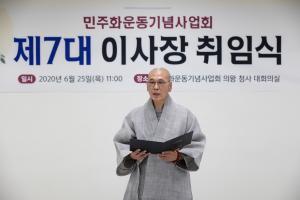 제7대 이사장 취임식 썸네일 사진