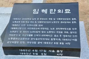 [2019] 임혜란동지 26주기 추모제 썸네일 사진