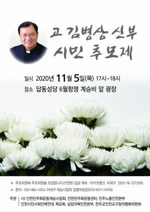 [2020] 김병상신부 시민추모제 썸네일 사진