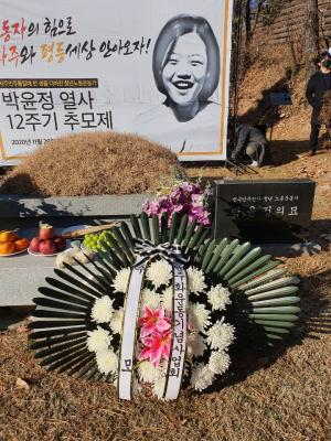 [2020] 박윤정동지 12주기 추모제 썸네일 사진