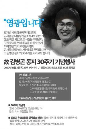 [2020] 김병곤선생 30주기 추모제 썸네일 사진