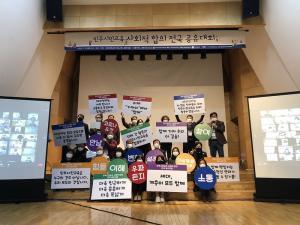 2020 민주시민교육 사회적합의 전국 공유대회 썸네일 사진