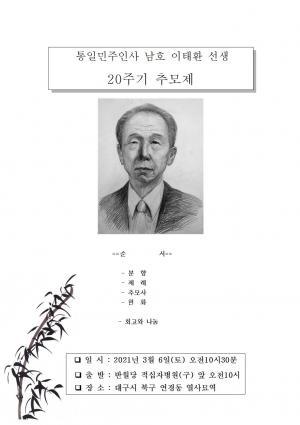 [2021] 인혁당 이태환선생 20주기 추모제 썸네일 사진