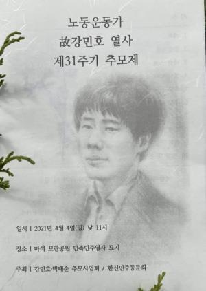 [2021] 강민호열사 31주기 추모제 썸네일 사진