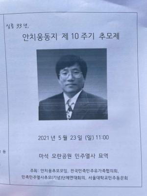 [2021] 안치웅열사 33주기 추모제 썸네일 사진