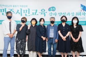 2021 민주시민교육 강사양성과정  썸네일 사진