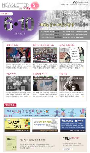 2013/05 뉴스레터 102호 썸네일 사진