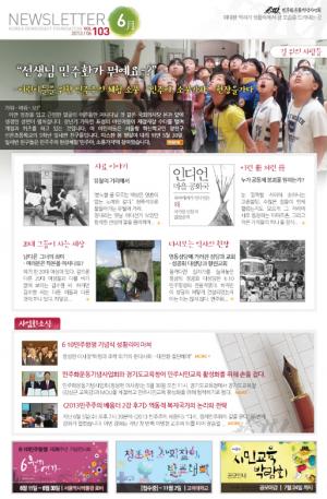 2013/06 뉴스레터 103호 썸네일 사진