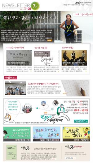 2013/07 뉴스레터 105호 썸네일 사진