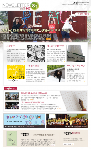2013/08 뉴스레터 107호 썸네일 사진