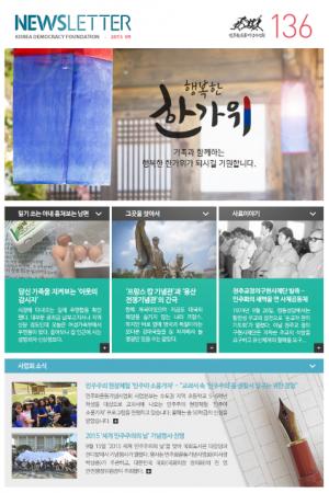 2015/09 뉴스레터 136호 썸네일 사진