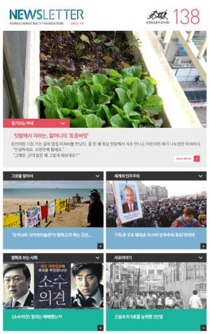 2015/10 뉴스레터 138호 썸네일 사진