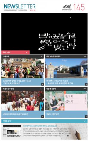 2016/02 뉴스레터 145호 썸네일 사진