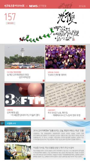 2016/08 뉴스레터 157호 썸네일 사진