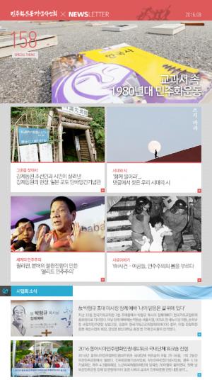 2016/08 뉴스레터 158호 썸네일 사진