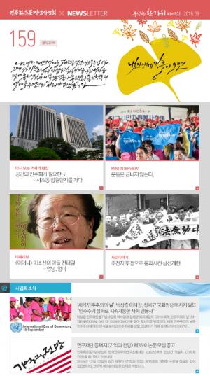 2016/09 뉴스레터 159호 썸네일 사진