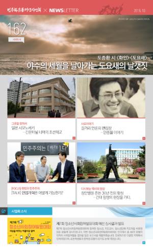 2016/10 뉴스레터 162호 썸네일 사진