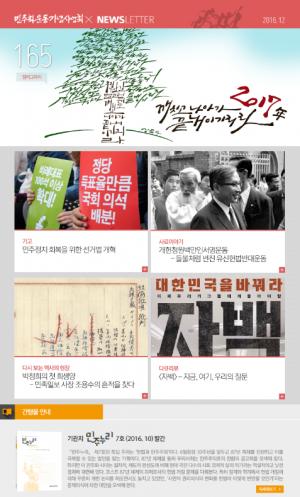 2016/12 뉴스레터 165호 썸네일 사진