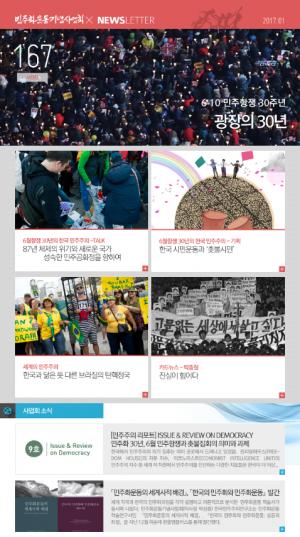 2017/01 뉴스레터 167호 썸네일 사진