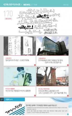 2017/02 뉴스레터 170호 썸네일 사진