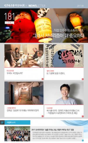 2017/08 뉴스레터 181호 썸네일 사진