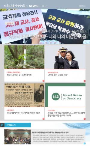 2017/08 뉴스레터 182호 썸네일 사진