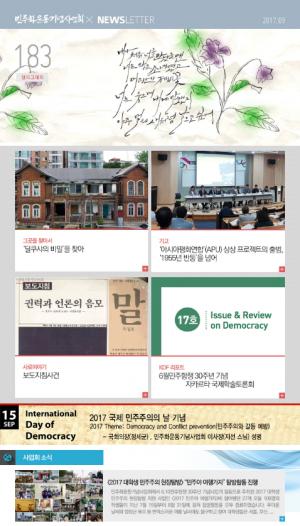 2017/09 뉴스레터 183호 썸네일 사진