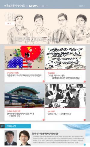 2017/11 뉴스레터 186호 썸네일 사진