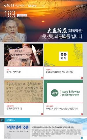 2017/12 뉴스레터 189호 썸네일 사진