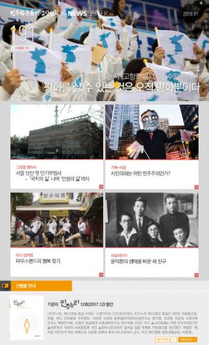 2018/01 뉴스레터 191호 썸네일 사진