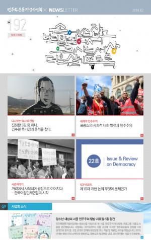 2018/02 뉴스레터 192호 썸네일 사진
