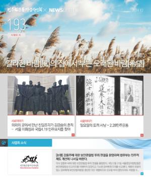 2018/02 뉴스레터 193호 썸네일 사진
