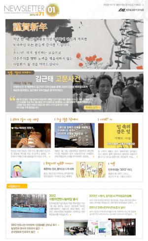 2012/01 뉴스레터 71호 썸네일 사진