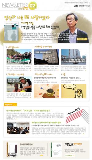 2012/02 뉴스레터 72호 썸네일 사진