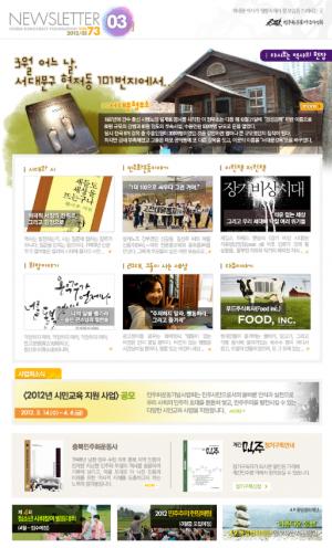 2012/03 뉴스레터 73호 썸네일 사진