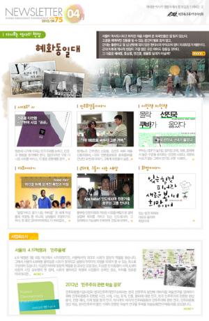 2012/04 뉴스레터 75호 썸네일 사진